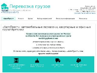 gruzi-volokolamsk.ru справка.сайт