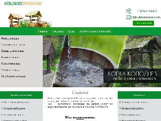 kolodes-moscow.ru справка.сайт
