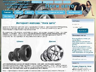 nogiavto.ru справка.сайт