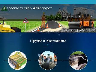 stroim-dorogu.ru справка.сайт