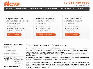 stroy150.ru справка.сайт