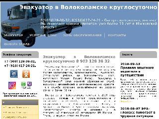 volok-evakuator.ru справка.сайт