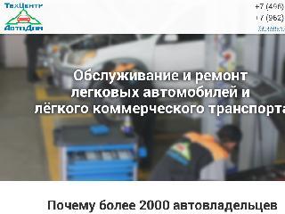 volokavtodom.ru справка.сайт