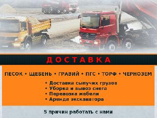 volokgruz.ru справка.сайт