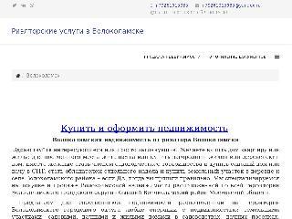 voloklama.ru справка.сайт
