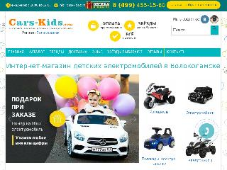 volokolamsk.cars-kids.com справка.сайт