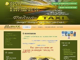 voloktaxi.ru справка.сайт