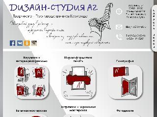www.dizajn-a2.ru справка.сайт