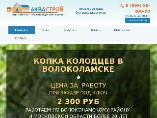 www.kolodec-volokolamsk.ru справка.сайт