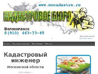 www.mocadastre.ru справка.сайт