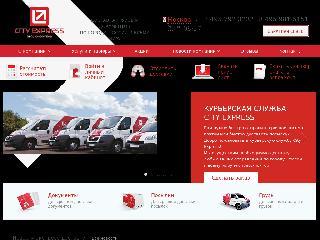 www.cityexpress.ru справка.сайт