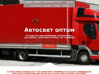 rusavtosvet.ru справка.сайт