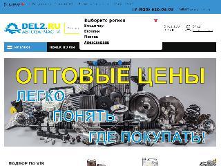 www.del2.ru справка.сайт
