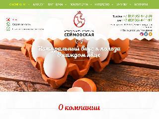www.seyma.ru справка.сайт