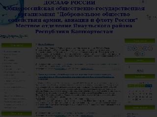dosaaf-yanaul.ucoz.ru справка.сайт