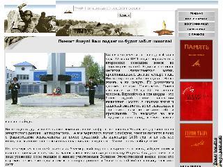 pomni-yanaul.ru справка.сайт