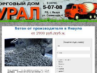 uralyanaul.ru справка.сайт