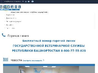 veterinary.bashkortostan.ru справка.сайт