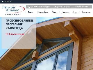www.region-alians.ru справка.сайт
